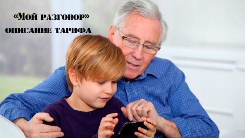 Moj-razgovor-opisanie-tarifa