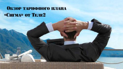 Obzor-tarifnogo-plana-«Sigma»-ot-Tele2
