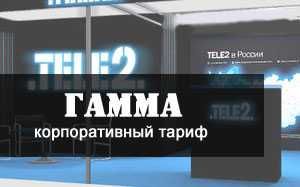 Тариф Гамма Теле2