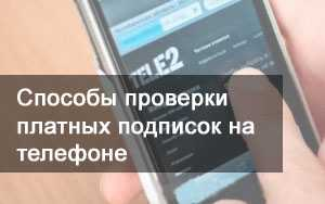 Какие подписки подключены на телефоне