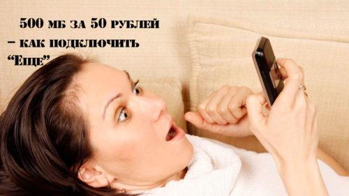 """500 мб за 50 рублей – как подключить """"Еще"""""""