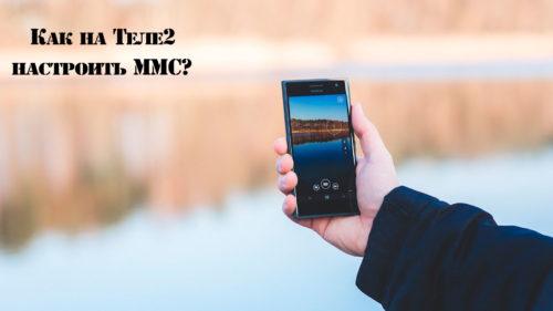 Как настроить ММС на Теле2?