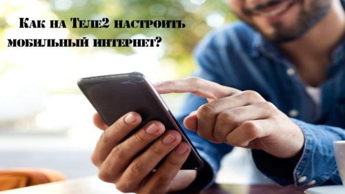 Как настроить мобильный интернет на Теле2?
