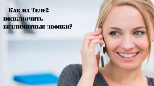 Как подключить безлимитные звонки на Теле2?