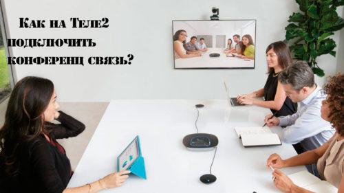 Как подключить конференц связь на Теле2?