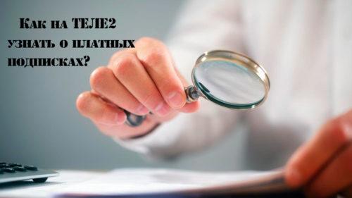 Как узнать о платных подписках на Теле2?