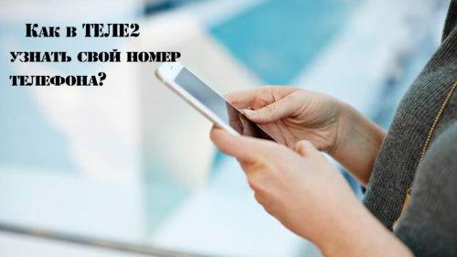 Как узнать свой номер телефона в Теле2?
