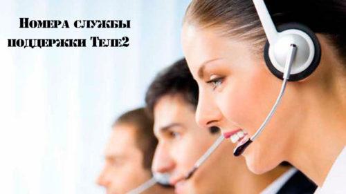 Номера службы поддержки Теле2