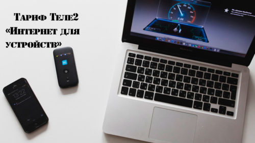 Тариф Теле2 «Интернет для устройств»