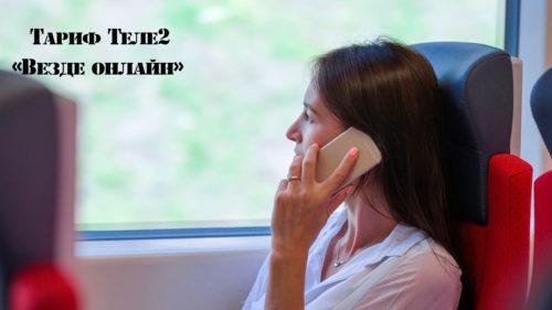Tarif-Tele2-«Vezde-onlajn»