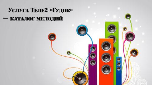 Услуга Теле2 «Гудок» — каталог мелодий