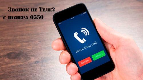 Звонок с номера 0550 на Теле2