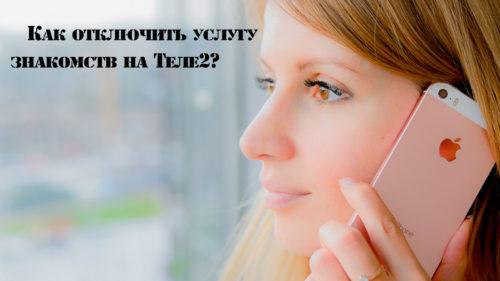 Kak-otklyuchit'-uslugu-znakomstv-na-Tele2