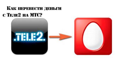 Kak-perevesti-den'gi-s-Tele2-na-MTS