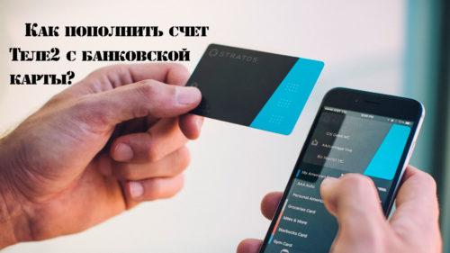 Kak-popolnit'-schet-Tele2-s-bankovskoj-karty