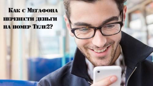 Kak-s-Megafona-perevesti-den'gi-na-nomer-Tele2
