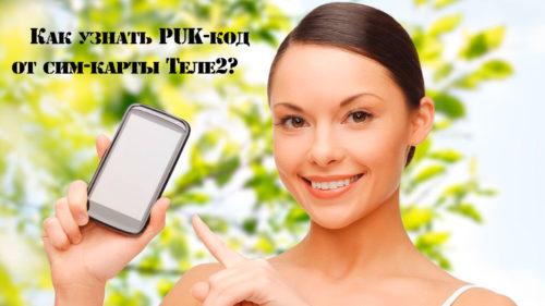 Kak-uznat'-PUK-kod-ot-sim-karty-Tele2