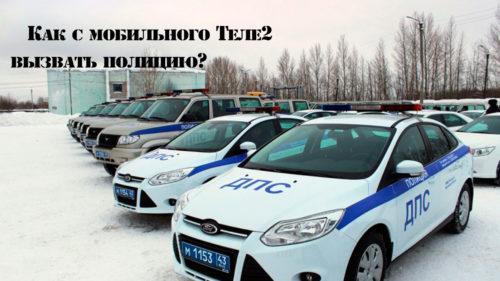 Kak-vyzvat'-policiyu-s-mobil'nogo-Tele2