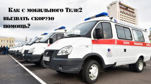 Kak-vyzvat'-skoruyu-pomoshch'-s-mobil'nogo-Tele2
