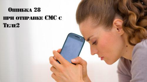 Oshibka-28-pri-otpravke-SMS-s-Tele2