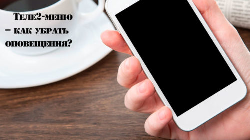 Postoyanno-vyskakivaet-Tele2-menyu–kak-ubrat'-opoveshcheniya