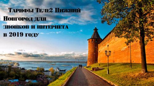 Tarify-Tele2-Nizhnij-Novgorod-dlya-zvonkov-i-interneta-v-2019-godu