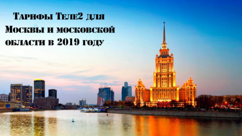 Tarify-Tele2-dlya-Moskvy-i-moskovskoj-oblasti-v-2019-godu
