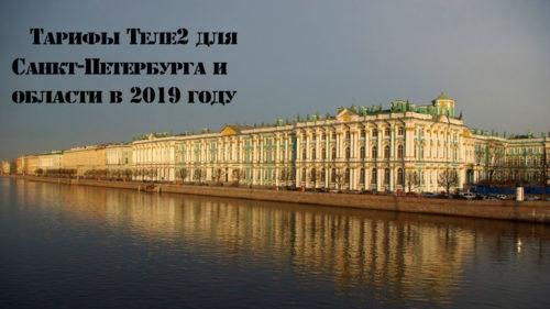 Tarify-Tele2-dlya-Sankt-Peterburga-i-oblasti-v-2019-godu