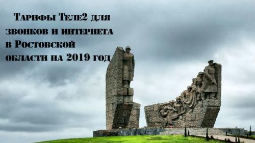 Tarify-Tele2-dlya-zvonkov-i-interneta-v-Rostovskoj-oblasti-na-2019-god