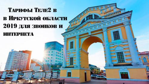 Tarify-Tele2-v-Irkutskoj-oblasti-2019-dlya-zvonkov-i-interneta