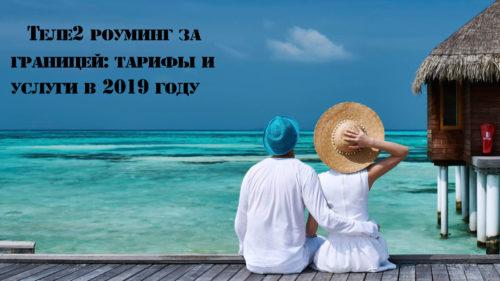 Tele2-rouming-za-granicej-tarify-i-uslugi-v-2019-godu