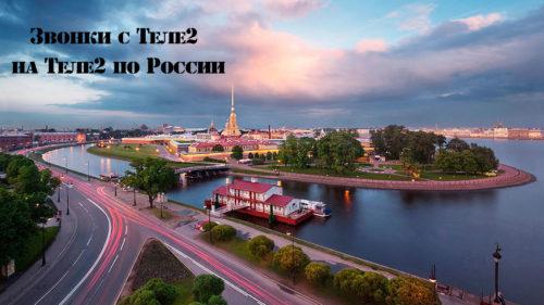 Zvonki-s-Tele2-na-Tele2-po-Rossii