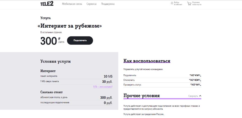 теле2 в абхазии 2019